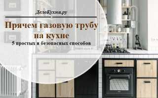 Загородить трубы на кухне