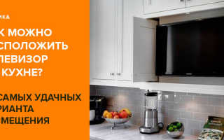 Куда повесить кухонный телевизор