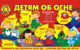 Правила пожарной безопасности детям в школе