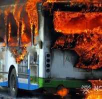 Пожар в автобусе трамвае или троллейбусе