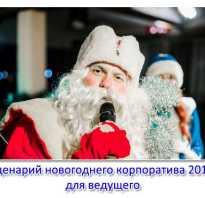 Сценарий корпоратива на новый год путешествие