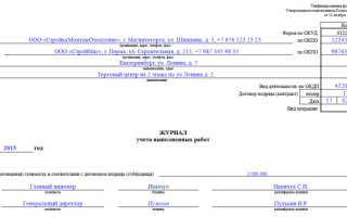 Журнал учета выполненных работ образец бланк