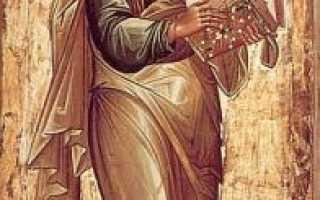 Апостол матфей именуемый левием