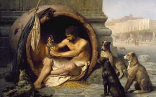 Почему Диоген жил в бочке