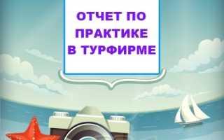 Отчет по производственной практике в туристической компании