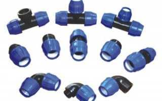 Соединительная арматура для полиэтиленовых труб низкого давления