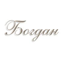 Богдан описание имени для ребенка