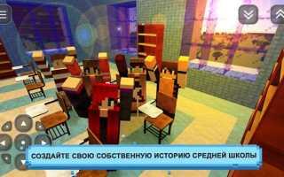 Игры для девочек строить школу