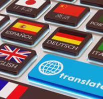 Второе высшее образование перевод и переводоведение